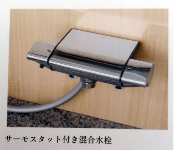 一条工務店_お風呂_サーモスタット付き混合水栓