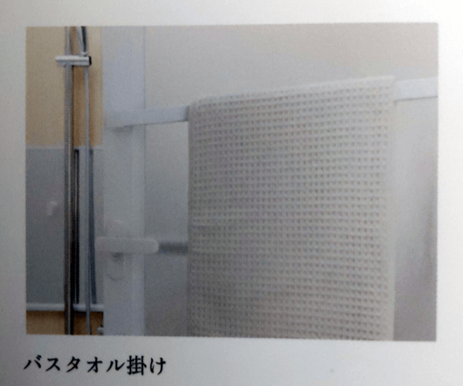一条工務店_お風呂_バスタオル掛け
