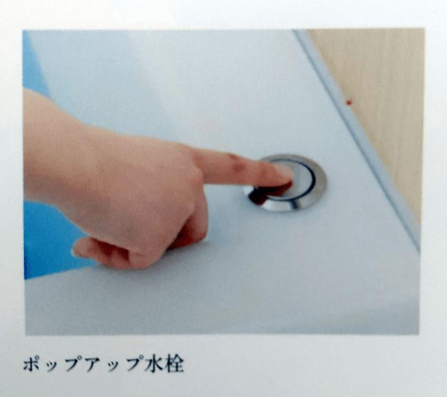 一条工務店_お風呂_ポップアップ水栓