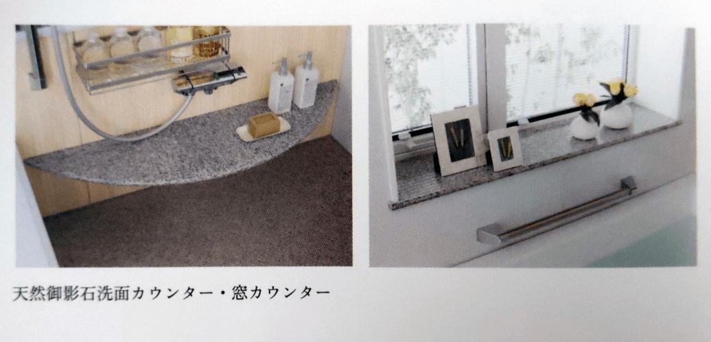 一条工務店_お風呂_天然御影石カウンター
