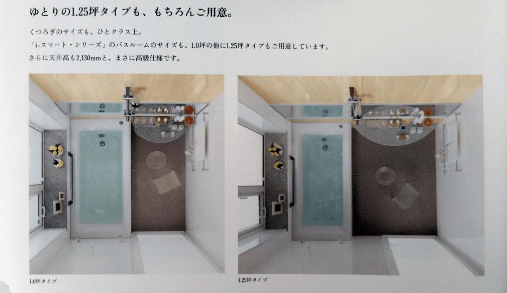 一条工務店_お風呂_浴室広さ