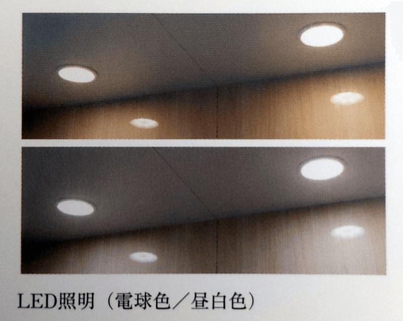 一条工務店_お風呂_LED照明