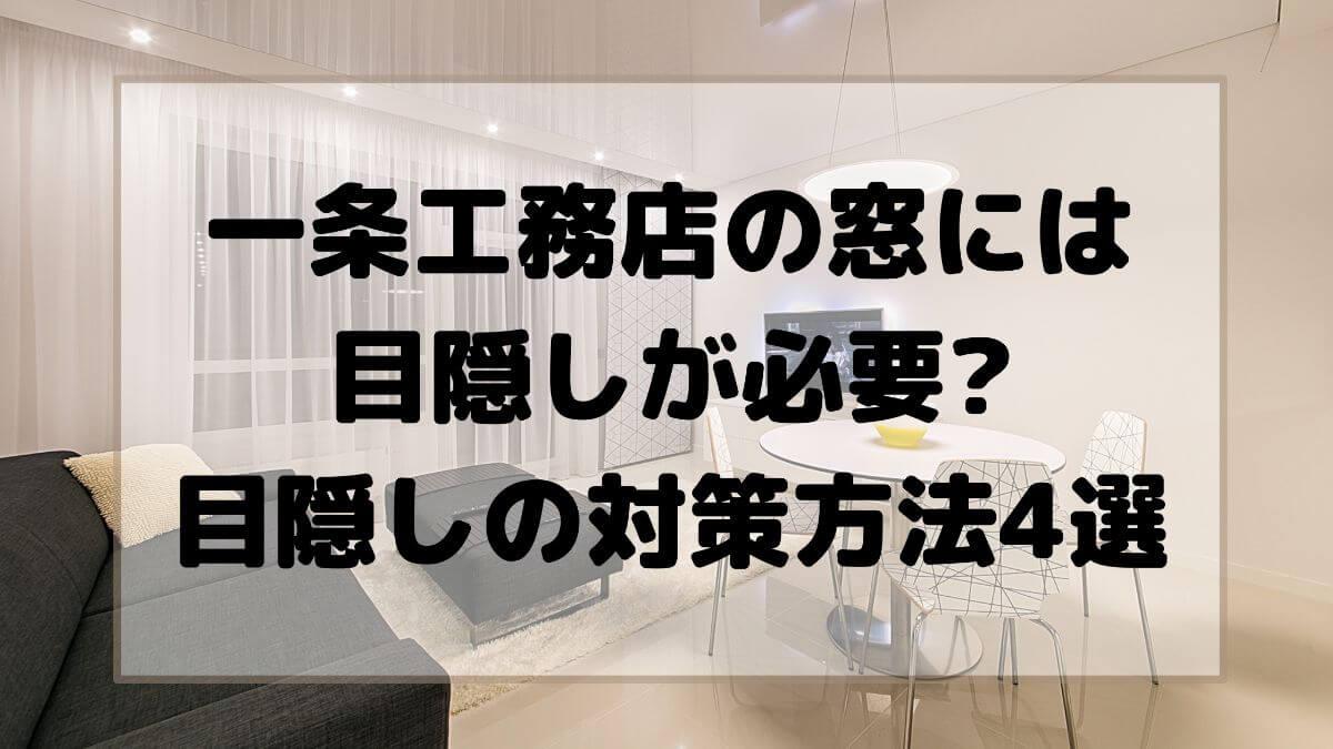 一条工務店_窓_目隠し_アイキャッチ