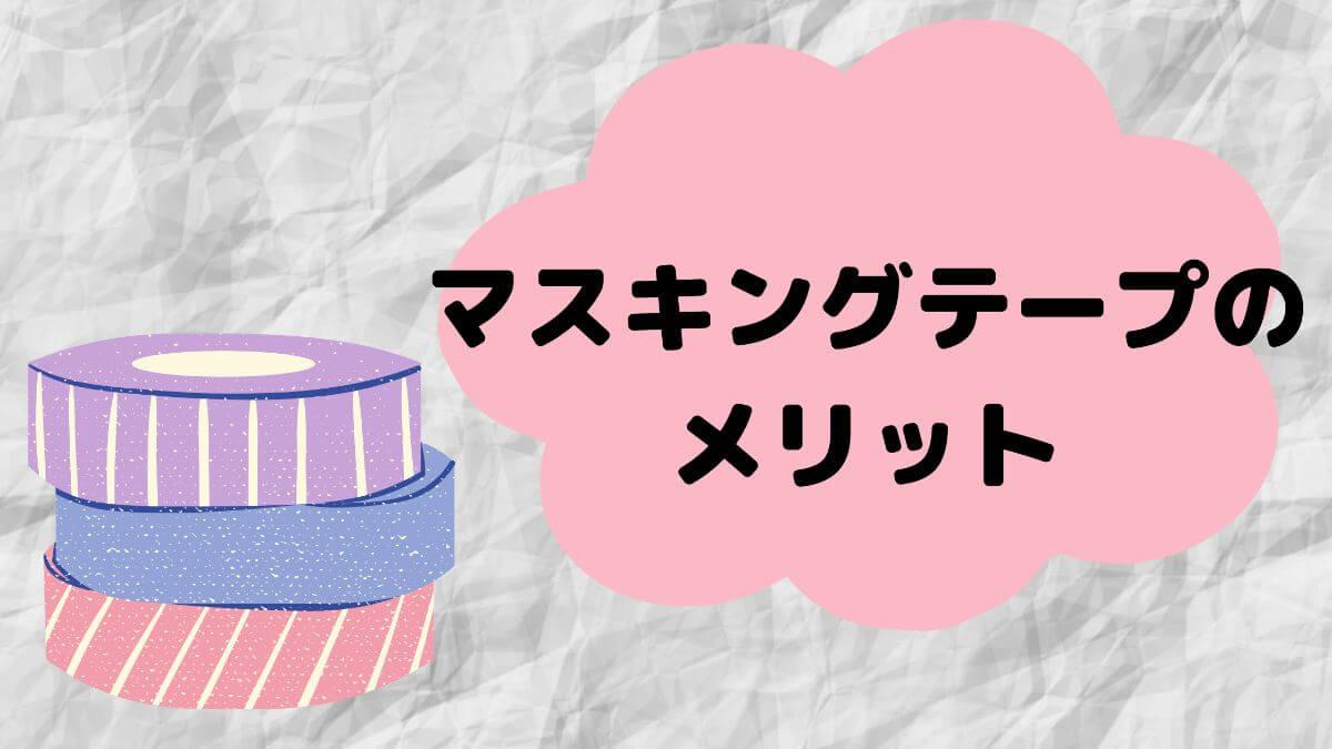 新居_マスキングテープ_メリット