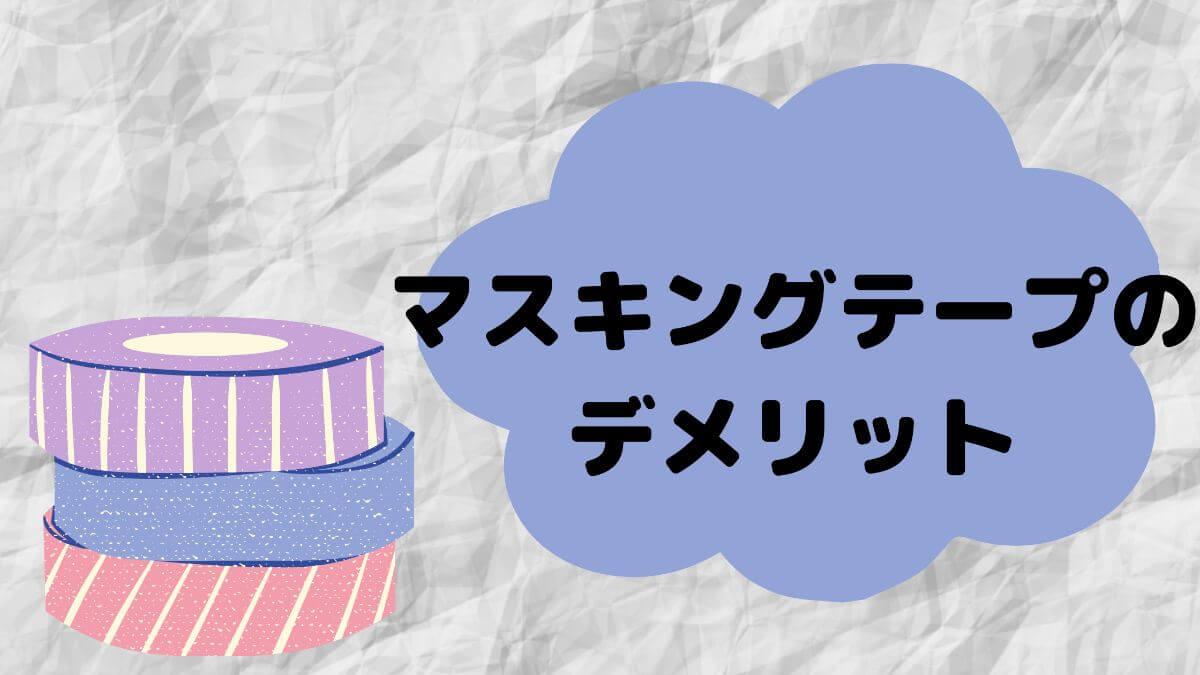 新居_マスキングテープ_デメリット