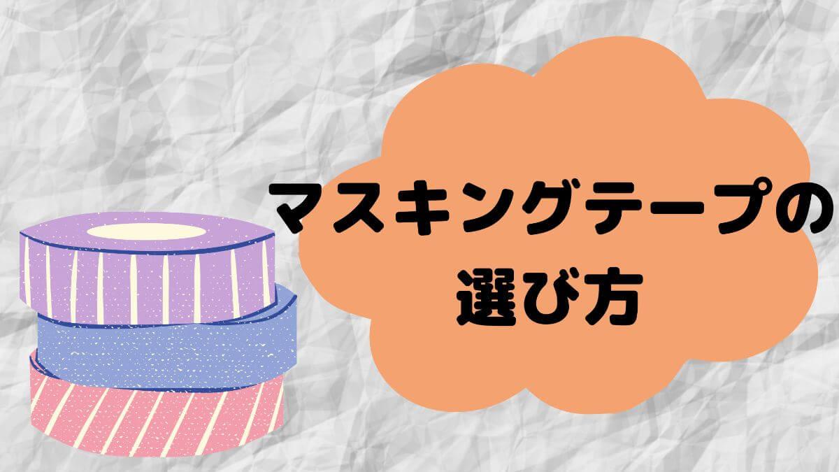 新居_マスキングテープ_選び方
