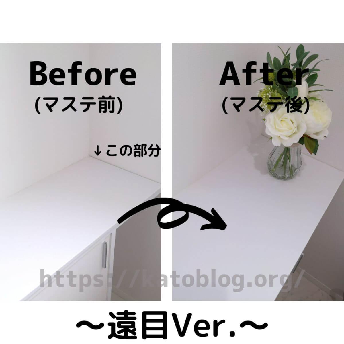 新居_マスキングテープ_遠目