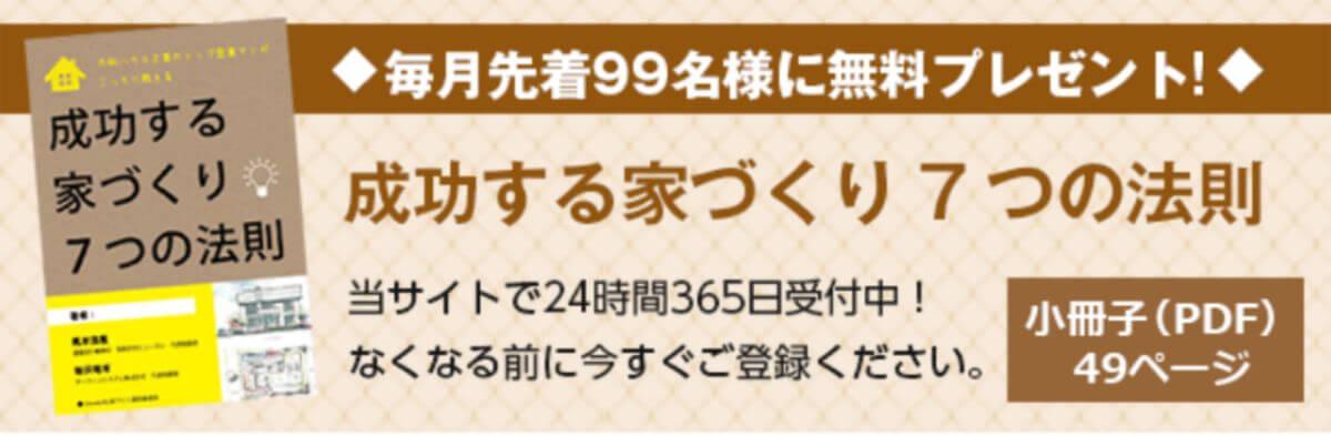 タウンライフ_口コミ_キャンペーン