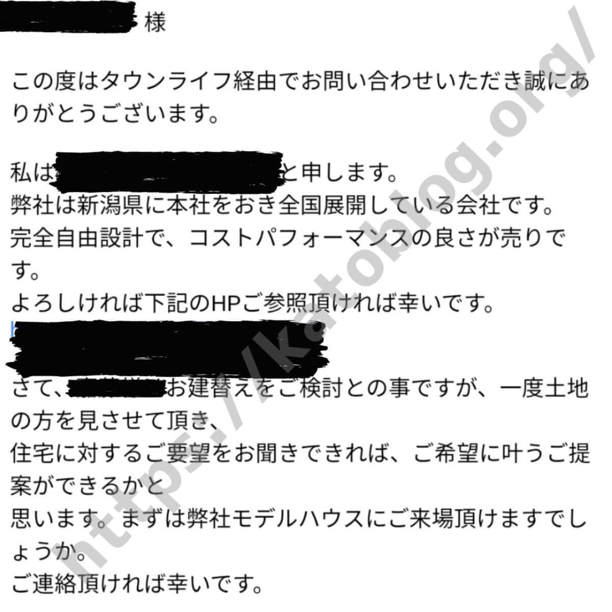 タウンライフ_口コミ_一社目