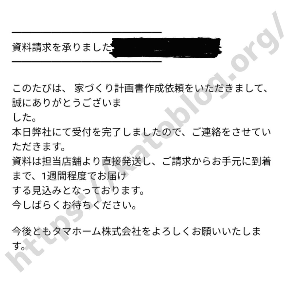 タウンライフ_口コミ_3社目