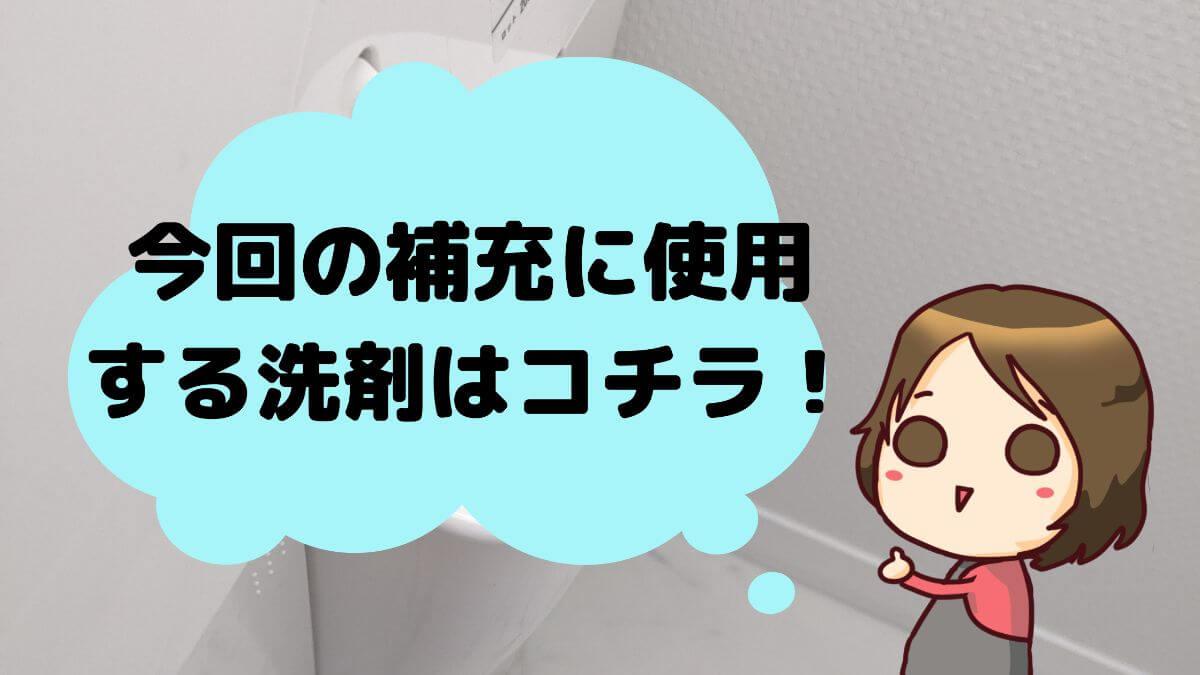 アラウーノ_洗剤_入れ方_コチラ