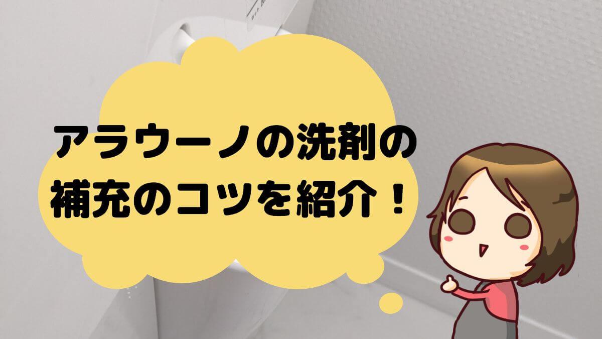 アラウーノ_洗剤_入れ方_コツ