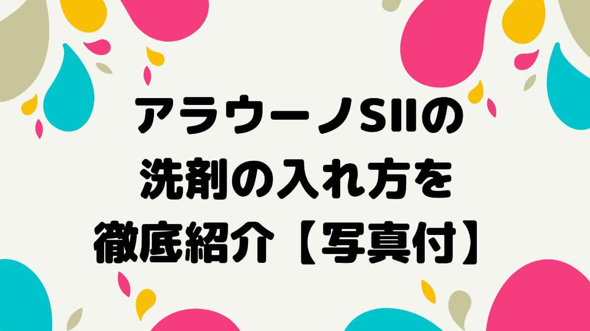 アラウーノ_洗剤_入れ方_アイキャッチ
