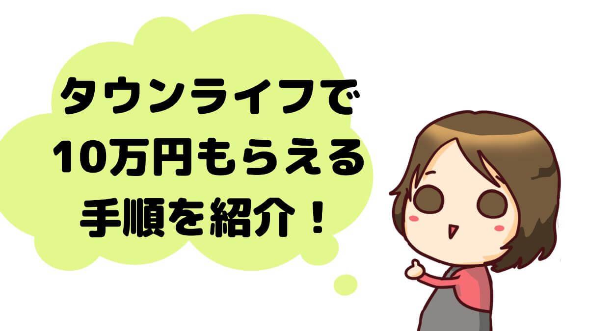 タウンライフ_電話_手順