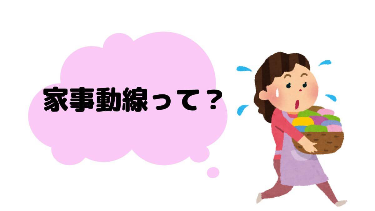一条工務店_家事動線_とは?