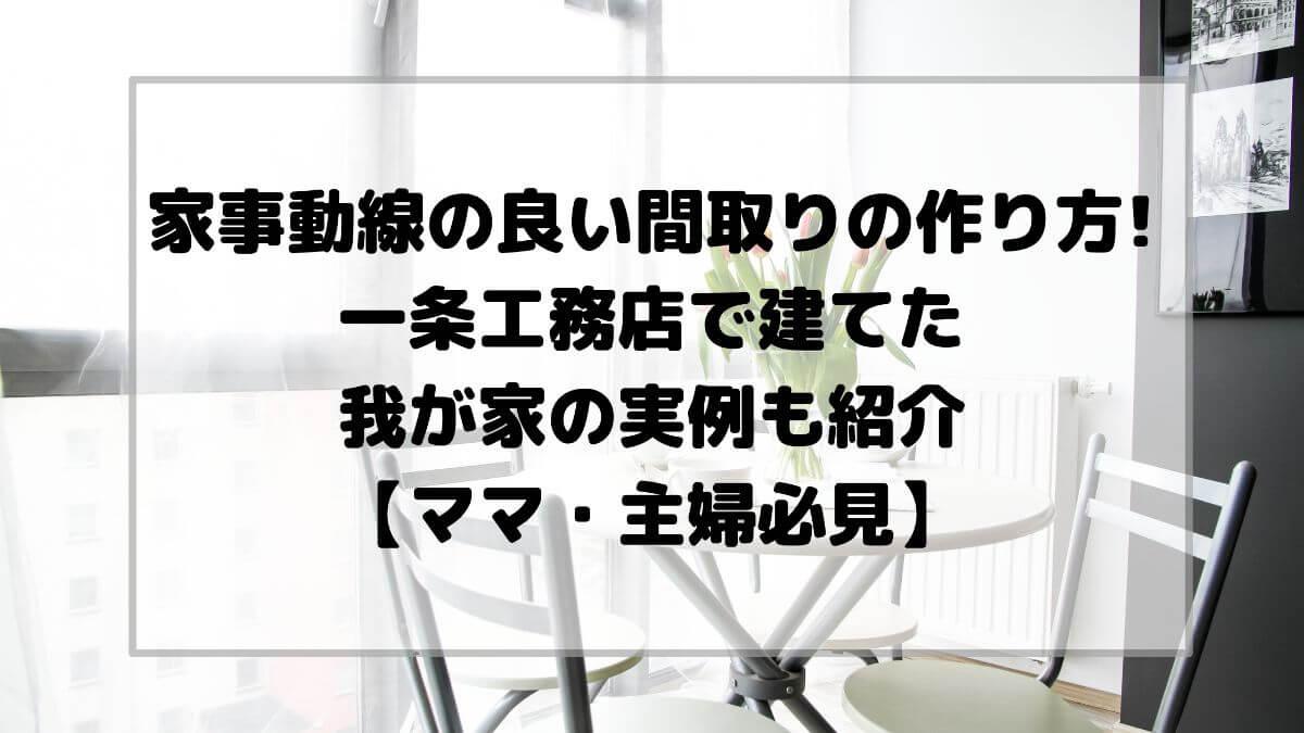 一条工務店_家事動線_アイキャッチ