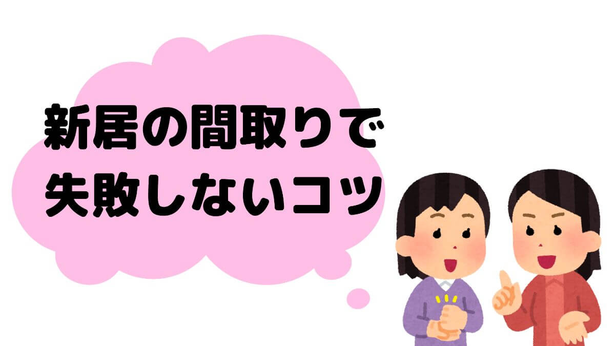 新築_間取り_成功例_コツ