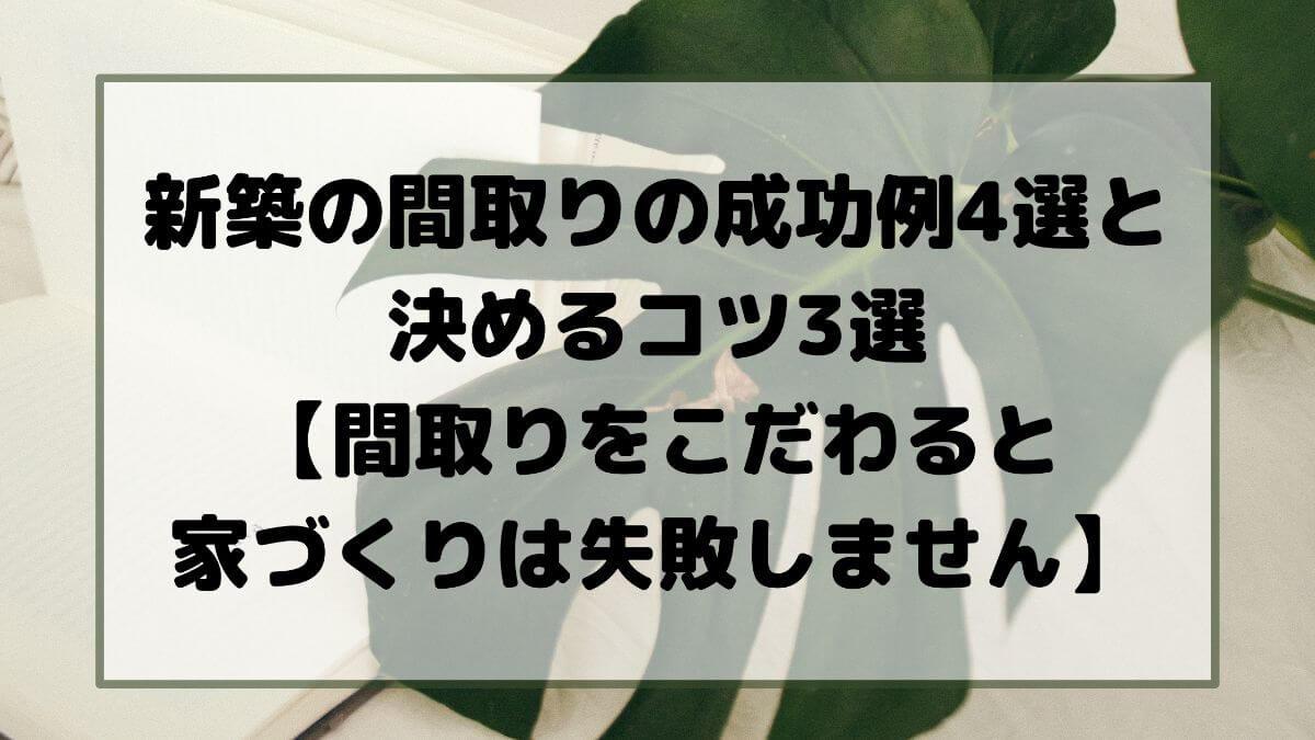 新築_間取り_成功例_アイキャッチ