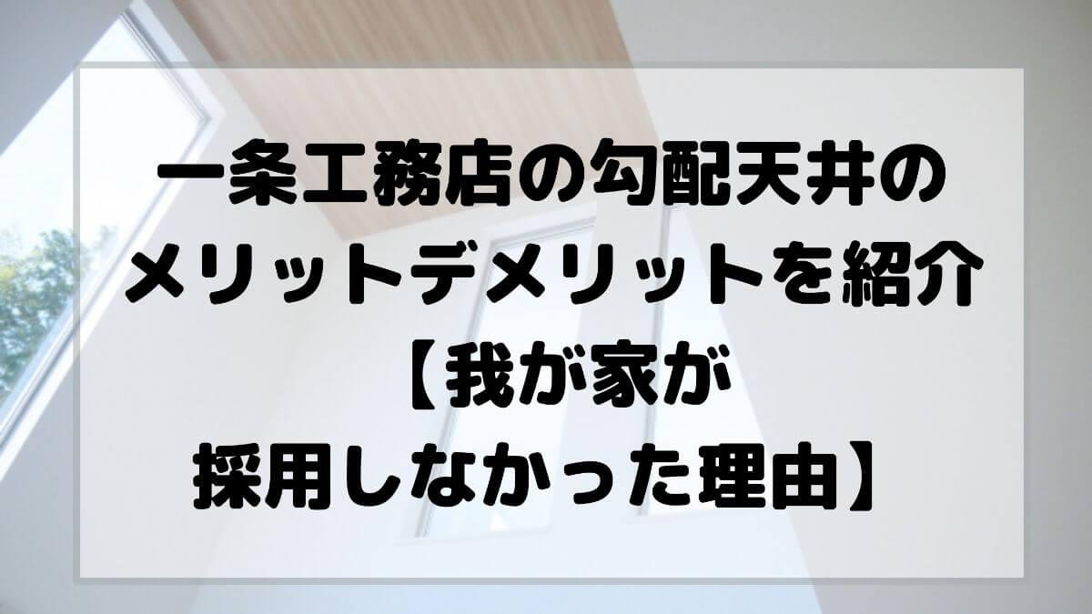 一条工務店_勾配天井_アイキャッチ