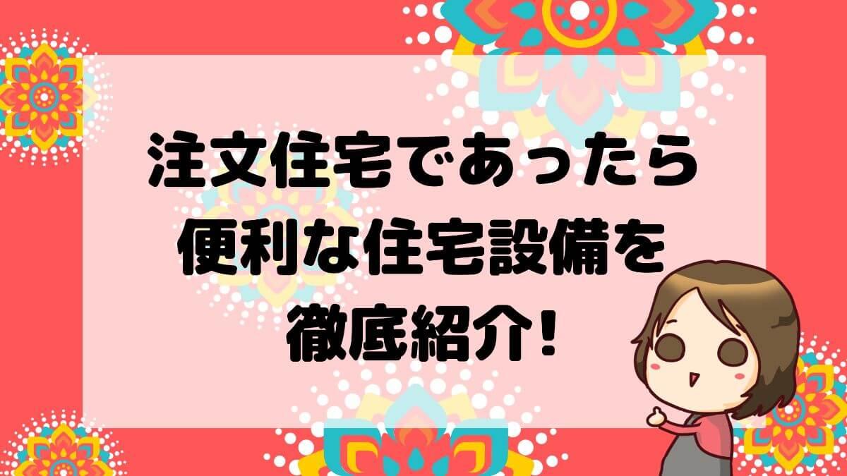 注文住宅_あったら_便利_アイキャッチ