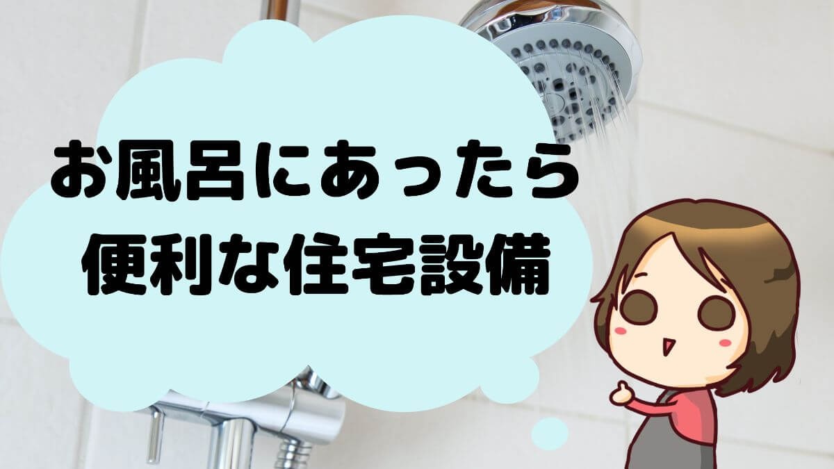 注文住宅_あったら_便利_お風呂