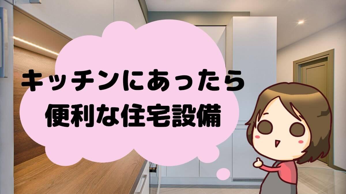 注文住宅_あったら_便利_キッチン