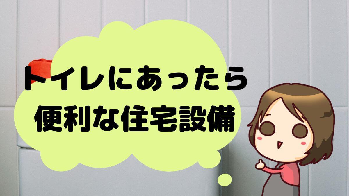 注文住宅_あったら_便利_トイレ