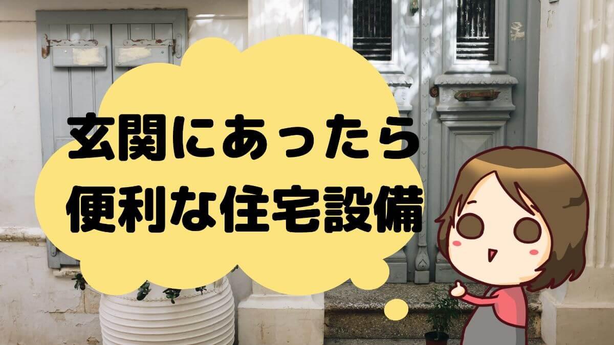 注文住宅_あったら_便利_玄関
