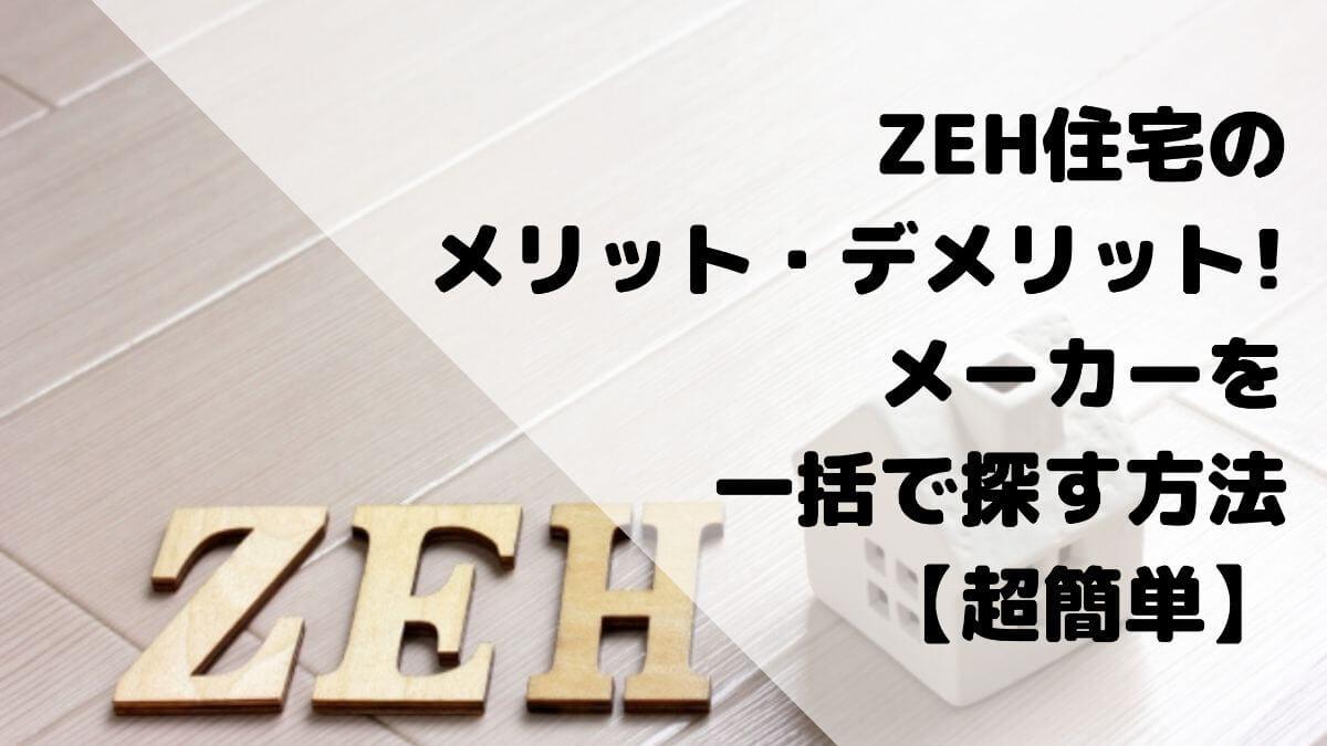 ゼロエネルギーハウス_メリット_ デメリット_アイキャッチ